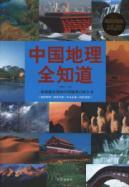 Chinese Geographical all know (Value Platinum Edition) (Paperback)(Chinese Edition): BEN SHE.YI ...