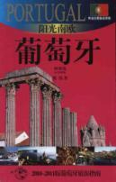 diplomats take you to the world: the sun southern Portugal (Paperback)(Chinese Edition): XIONG WEI