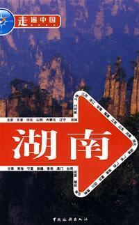 Hunan (Paperback)(Chinese Edition): ZOU BIAN ZHONG