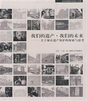 us heritage for our future: urban heritage protection on the Exploration and Reflection (Paperback)...