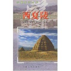 Western Xia Tombs (Paperback)(Chinese Edition): BEN SHE.YI MING