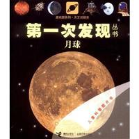 first time that the Series: astronomy. geography classes (7) (Paperback)(Chinese Edition): FA GUO ...