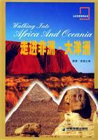 into Africa Oceania (paperback)(Chinese Edition): CHENG DOU DI TU CHU BAN SHE