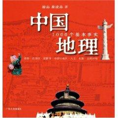 Chinese Geography: Basic Facts 1000 (Hardcover)(Chinese Edition): YOU ZHONG