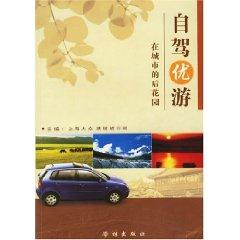Zijia leisurely: the city s back garden (paperback)(Chinese Edition): BEN SHE.YI MING