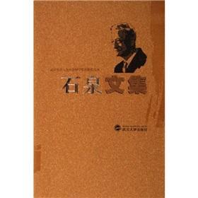 Shiquan Wen set (hardcover)(Chinese Edition): SHI QUAN