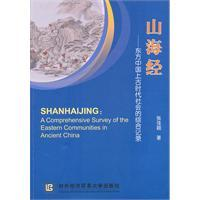 Shanhaijing: A Comprehensive Survey of The Eastern: ZHANG JIA YING