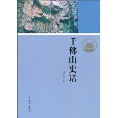 Jinan Qianfoshan History of Historical and Cultural Reader (Paperback)(Chinese Edition): LIU YU HUA