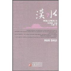 Han (Paperback)(Chinese Edition): GE JIAN XIONG
