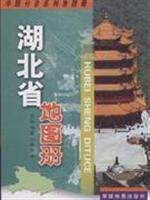 Hubei Atlas (paperback)(Chinese Edition): BEN SHE.YI MING