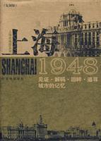 Shanghai 1948 (Copy Version) (Paperback)(Chinese Edition): ZHANG YUE WEI