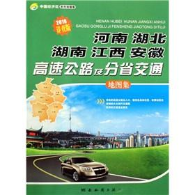 Hubei. Hunan and Jiangxi and Anhui provincial highway traffic Atlas (2010 detailed investigation ...