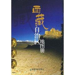 TAR Atlas (paperback)(Chinese Edition): CHENG DOU DI TU CHU BAN SHE