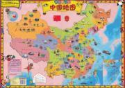 my first map of China (Crystal Edition): ZHONG GUO DA
