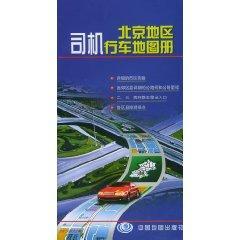 Beijing drivers. Atlas (paperback)(Chinese Edition): YANG XIAO YAN