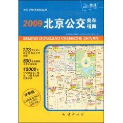 2009 travel guide of Beijing Public Transport (paperback)(Chinese Edition): BEN SHE.YI MING