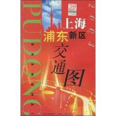 Shanghai Pudong New Area Traffic Map (Paperback)(Chinese Edition): SHANG HAI SHI CE HUI YUAN