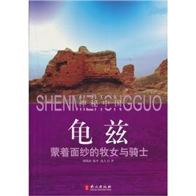 Kucha: veiled Munv and Knight (Paperback)(Chinese Edition): LIU XI JIN