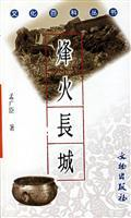 flames of the Great Wall (paperback)(Chinese Edition): MENG GUANG CHEN