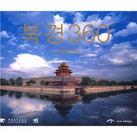 Beijing 360 (Korean version) (with beautiful postcards 2) (hardcover)(Chinese Edition): ZHONG QING ...