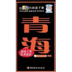 Qinghai / Travel Golden Route Travel Guide (Paperback)(Chinese Edition): BEN SHE.YI MING