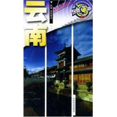 Yunnan (with CD-ROM) (Paperback)(Chinese Edition): BEN SHE.YI MING
