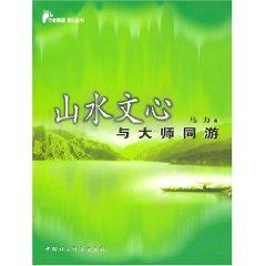 Landscape Literary Mind: The master of the same tour (paperback)(Chinese Edition): MA LI