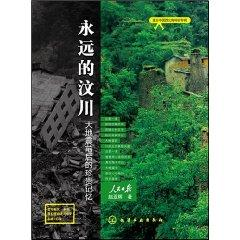 forever Wenchuan (paperback)(Chinese Edition): ZHAO YA HUI