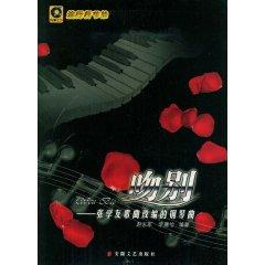 kiss: Jacky Cheung adapted piano song (with disk) (Paperback)(Chinese Edition): ZHAO ZHI JUN