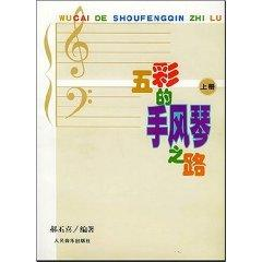 colorful accordion Road (Vol.1) (Paperback)(Chinese Edition): HAO PI XI