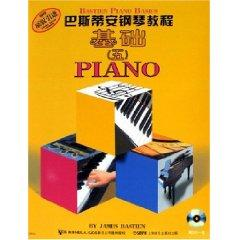 Bastien Piano Tutorial 5 (4 volumes) (original import) (with CD-ROM) (Paperback)(Chinese Edition): ...