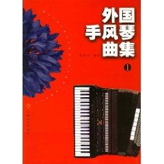 foreign Accordion Pieces 1 (paperback)(Chinese Edition): ZHANG GUO PING