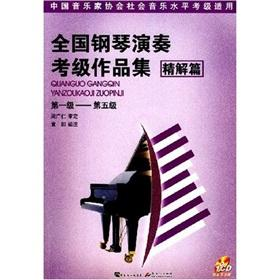 of the Piano Grading portfolio: fine solution articles (level 1 - level 5) (with CD-ROM 1) (...