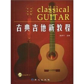 classical guitar new tutorial (with CD Disc 2) (Paperback)(Chinese Edition): BEN SHE.YI MING