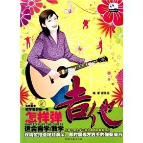 how to play the guitar (for self-learning. teaching) (with CD-ROM) (Paperback)(Chinese Edition): ...