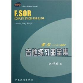 Etudes Complete Guitar: Aguado. Spain 1784-1849 (Paperback)(Chinese: JIANG WEI JIE