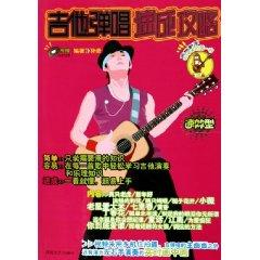 guitar Quick Raiders playing and singing (with CD-ROM) (Paperback)(Chinese Edition): SUN XUN