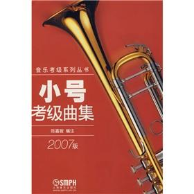 Trumpet Grading Test Pieces (2007 Edition) (Paperback)(Chinese Edition): BEN SHE.YI MING