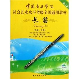 Flute: Grade 9 -10 2 sets Arts Music Society of China National Textbook Level Test (with CD-ROM) (...