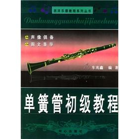 Clarinet Junior Tutorial (Paperback)(Chinese Edition): CHE ZHAO XIN