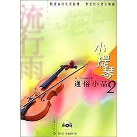 violin Popular Pieces 2 (with CD-ROM) (Paperback)(Chinese Edition): BEN SHE.YI MING