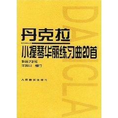 Danke La gorgeous Violin Etude 20: Work 73 (paperback)(Chinese Edition): DAN KE LA