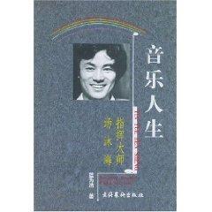 s life (Maestro Muhai) (Paperback)(Chinese Edition): LAN WEI JIE