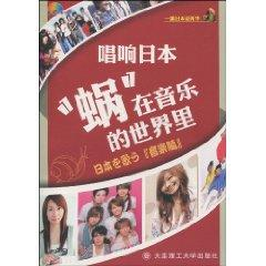 sing the Japanese: snail in the world of music (with MP3 CD 1) (Paperback)(Chinese Edition): BEN ...