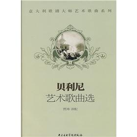 Bellini Art Song selection (paperback)(Chinese Edition): JIA TAO
