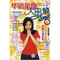 Chinese Songs Da Chuanshao 2 (paperback)(Chinese Edition): LIU TIAN LI