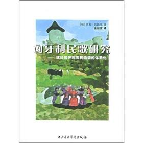 Hungarian Folk Songs : On the system of Hungarian peasant tunes (paperback)(Chinese Edition): BA ...