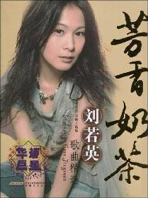 fragrant tea Rene Liu Song Collection (with MP3 CD 1) (Paperback)(Chinese Edition): BEN SHE.YI MING