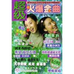 super-popular songs (paperback)(Chinese Edition): LIU TIAN LI
