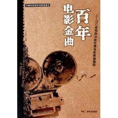 Hundred Years of Film songs: mouth film songs sung in the essence of Chinese excellent (paperback)(...